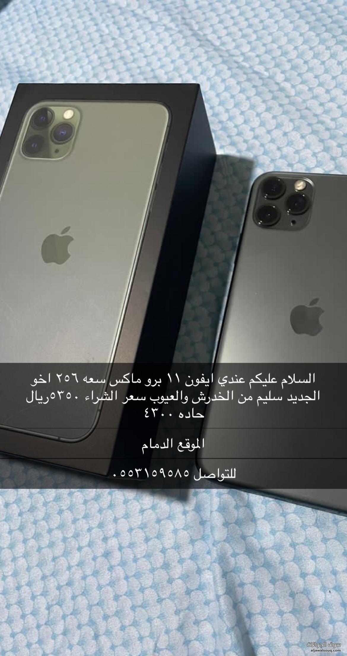ايفون 11برو ماكس ٢٥٦ اخو الجديد مع اغراضه كامله ضمان حاسبات العرب
